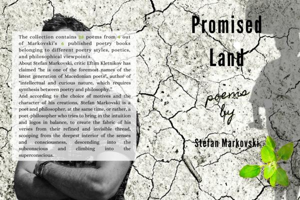 """Предлог бесплатна поетска книга: """"Ветена земја"""" од Стефан Марковски"""