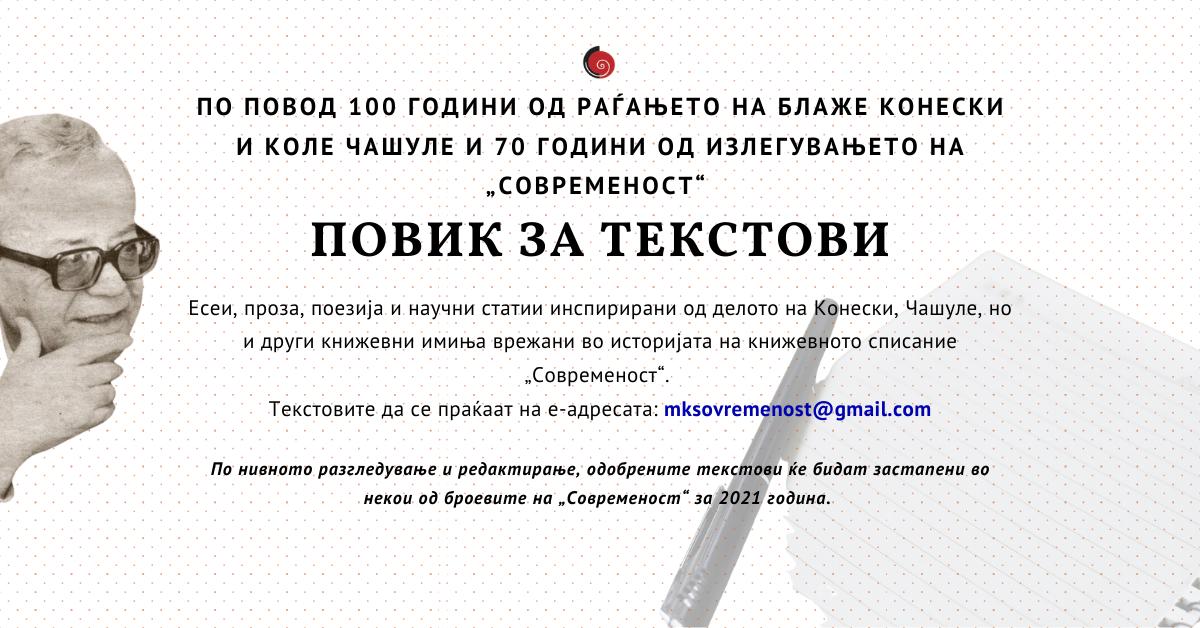 """Отворен повик за проза, есеи, научни статии и поезија во книжевното списание """"Современост"""""""