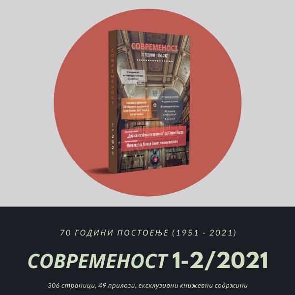 """Објавен двобројот 1-2 на литературното списание """"Современост"""" за 2021 година"""