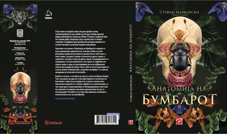 """Објавен романот """"Анатомија на бумбарот"""" од Стефан Марковски"""